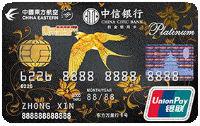 中信銀行東航信用卡 白金卡(銀聯)