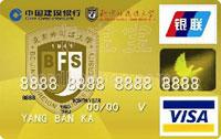 建設銀行北京外國語大學龍卡