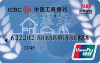 工商銀行安邦信用卡(銀聯普卡)