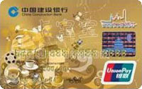 建設銀行龍卡香港精彩旅游信用卡 金卡