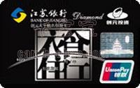 江蘇銀行創元聯名信用卡 鉆石卡