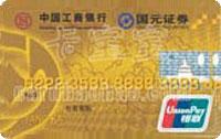 工商銀行牡丹國元卡 金卡