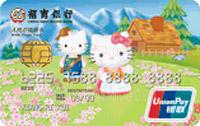 招商銀行Hello Kitty粉絲信用卡 豆蔻年華(銀聯)
