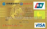建設銀行華北電力大學龍卡