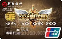 招商銀行英雄聯盟信用卡(銀聯)