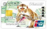 北京銀行猴年生肖白金信用卡