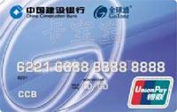 建設銀行全球通龍卡信用卡 普卡