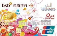 包商銀行香港旅游卡 普卡(銀聯)