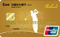 光大銀行高爾夫信用卡
