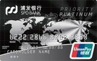 浦發銀行尊尚白金卡(銀聯)