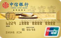 中信銀聯標準IC信用卡 金卡(銀聯)