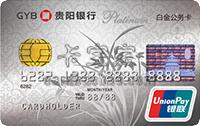 貴陽銀行白金公務卡 白金卡(銀聯)