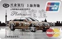 興業銀行上海萬事達奔馳白金聯名信用卡