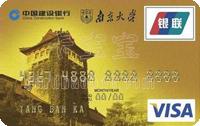 建設銀行南京大學龍卡