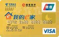 招商銀行陜西我的e家聯名信用卡 金卡