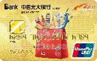 光大銀行跨境購聯名信用卡 普卡(銀聯)