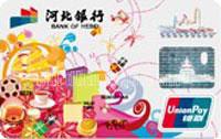 河北銀行香港旅游信用卡 普卡