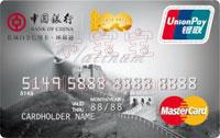 中國銀行萬事達百年中行紀念版長城白金信用卡