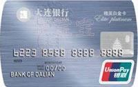 大連銀行精英白金信用卡