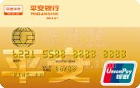 平安銀行標準信用卡 金卡(銀聯)