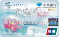 杭州銀行西湖休閑卡 金卡