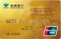 杭州銀行臻信卡
