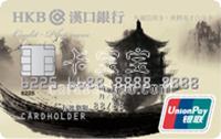 漢口銀行九通信用卡.黃鶴英才白金卡(銀聯)