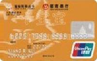 招商銀行上海富客斯聯名信用卡 銀聯普卡