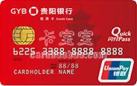 貴陽銀行標準信用卡 普卡(銀聯)