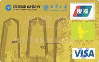 建設銀行湘大龍卡 校友卡