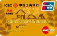 工商銀行安邦信用卡(萬事達金卡)