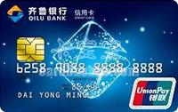 齊魯銀行信用卡 普卡(銀聯)