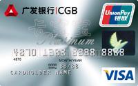 廣發臻尚白金信用卡(VISA)