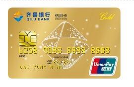齊魯銀行信用卡 金卡(銀聯)