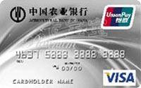 農業銀行尊然白金信用卡 精粹版