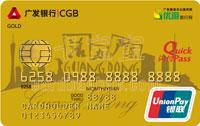 廣發銀行優游通聯名信用卡 金卡(銀聯)