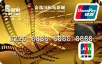 光大銀行金逸聯名信用卡
