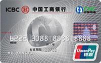 工商銀行牡丹網通信用卡(中國銀聯銀卡)