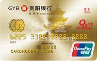 貴陽銀行標準信用卡 金卡(銀聯)