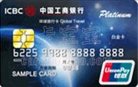 工商銀行環球旅行信用卡 普卡(銀聯)