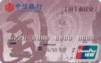 中信銀行(國)建國60周年信用卡