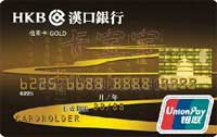 漢口銀行九通白金信用卡