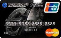 建設銀行歐洲旅行信用卡 普卡
