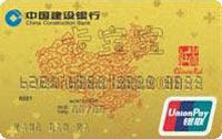 建設銀行中國紅信用卡 金卡