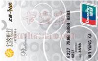 寧波銀行匯通易百分信用卡 白金卡