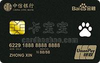 中信銀行百度金融聯名卡 黑卡(銀聯)