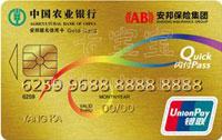 農業銀行安邦車主信用卡 金卡(銀聯)