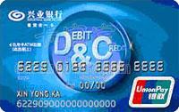 興業銀行銀聯品牌人民幣卡
