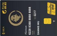 東亞銀行攜程白金信用卡