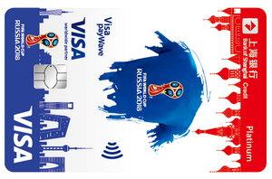 上海銀行FIFA世界杯主題信用卡(球衣版)